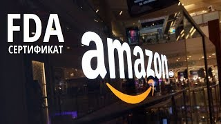 FDA Сертификация для бизнеса на Amazon