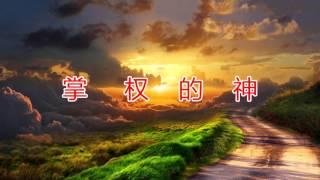 掌权的神 - 千首精选赞美诗之0933