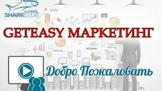 GetEasy маркетинг(, 2014-09-12T23:35:00.000Z)