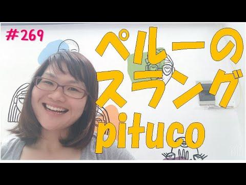 ペルーのスラング~pitucoってどういう意味?~☆スペイン語レッスン☆Lección 269