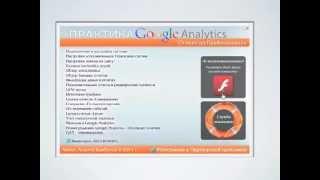 Эффективное использование Google Analytics