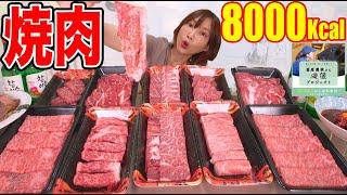 【大食い】黒毛和牛で家焼肉!タレたっぷりで食べる肉オンザライスが至高[チャミスル 참이슬]4kg[8000kcal]【木下ゆうか】
