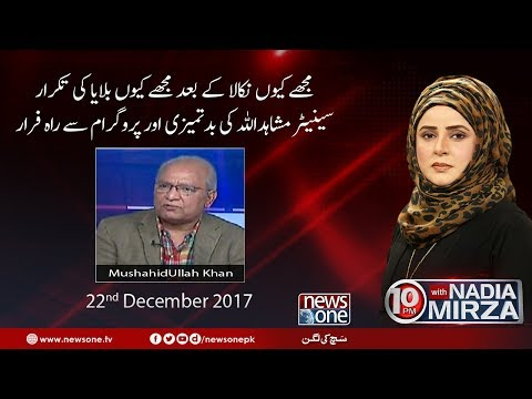 10pm With Nadia Mirza - 22-December-2017 - News One