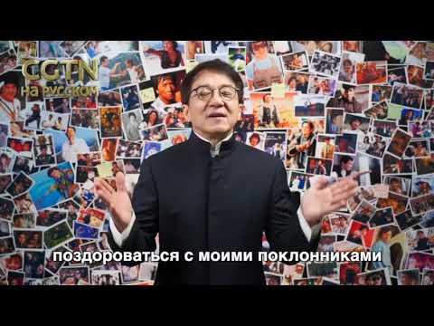 Джеки Чан на русском языке извинился перед фанатами