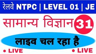 General Science/ विज्ञान  #LIVE_CLASS 🔴 For रेलवे NTPC,LEVEL -01,or JE 31