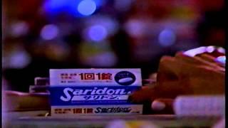 懐かしいCM 藤沢薬品工業 頭痛薬「サリドン」