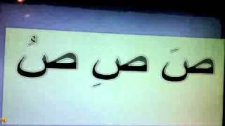 alhoroof alarabya with harakat.3GP الحروف العربية مع الحركات