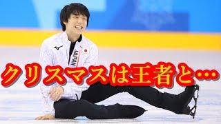 羽生結弦とクリスマスをともにしたい!!2018年12月25日に…フィギュアスケートの枠を超えた唯一無二の存在だからこそ心が震えるほどに愛おしい!!#yuzuruhanyu 羽生結弦 検索動画 7