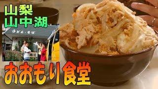 安くて大盛り! 『 おおもり食堂 』  山中湖 2014 #食べ放題 #大食い thumbnail