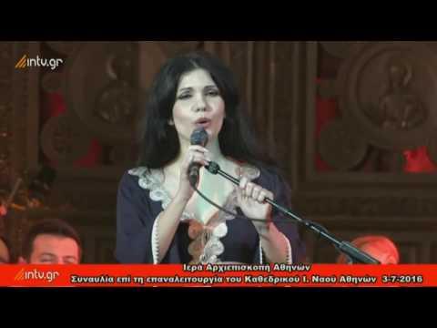 Aramaic Psalm by F. Serafim Bit-Kharibi / Nektaria Karantzi (Concert at Athens Cathedral)