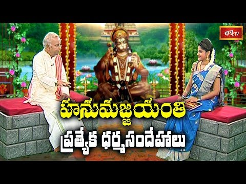 Hanuman Jayanti Special Dharma Sandehalu by Sri TKV Raghavan    Full Video    Bhakthi TV