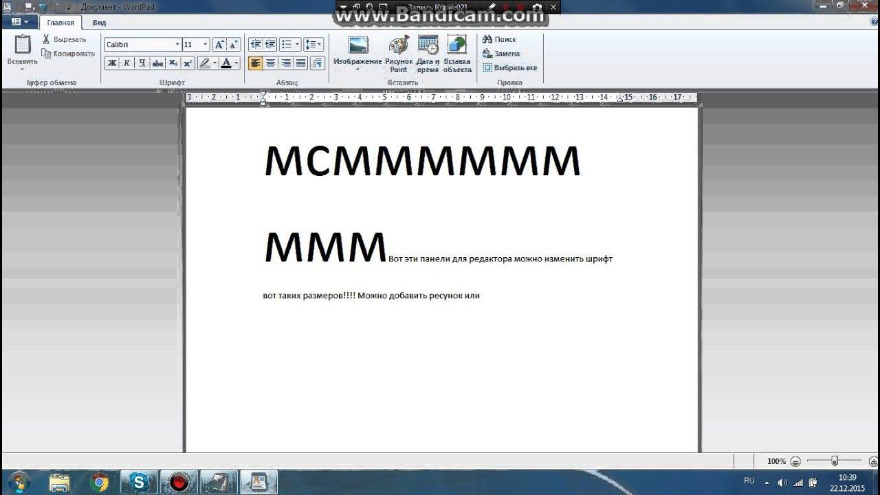 Как сделать презентацию в wordpad фото 732