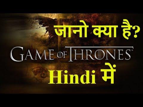 Game of Thrones क्या है?  समझये अब Hindi में   Full Introduction in Hindi