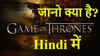 Game of Thrones क्या है?  समझये अब Hindi में | Full Introduction in Hindi