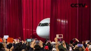 《新中国的第一》 国产大飞机崛起之路   CCTV