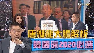 韓國瑜連見港澳「中聯辦」唐湘龍:韓國瑜2020必選!週末戰情室 20190324