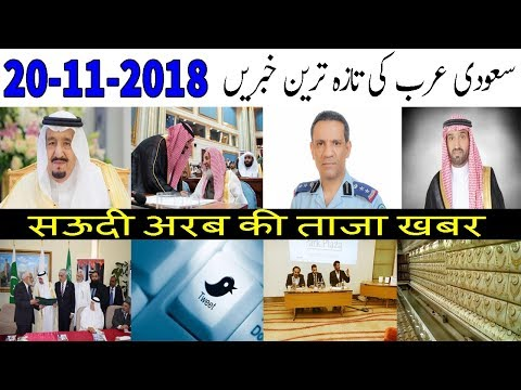 Saudi Arabia Latest News Today Urdu Hindi | 20-11-2018 | King Salman In Tabuk | Muhammad bin Slaman