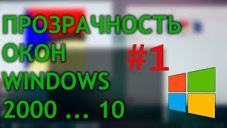 как изменить прозрачность окон в Windows #1  Vitrite  How change transparency of windows