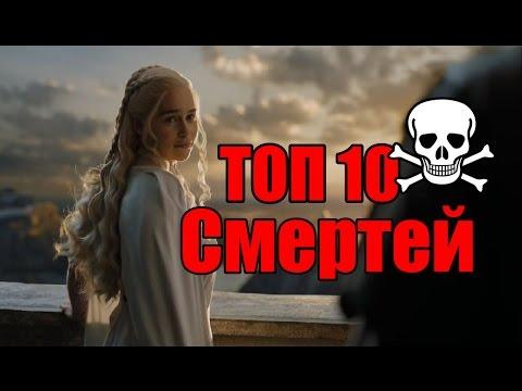 Топ 10 смертей в Игре Престолов. by [ХейЗайчик]