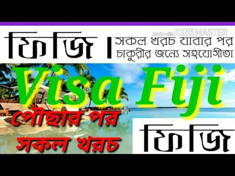 ভিসা ফিজি ভিসা ট্যুরিস্ট Visa Fiji Visa Tourist