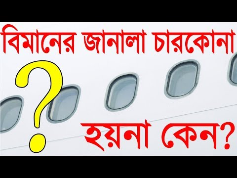 Why Airplane Windows Are Always Oval/Round - Explained In Bengali