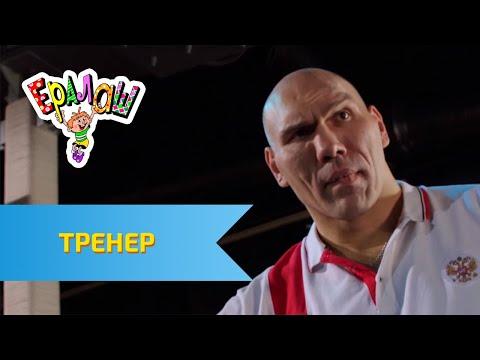 Ералаш Тренер (Выпуск №331)