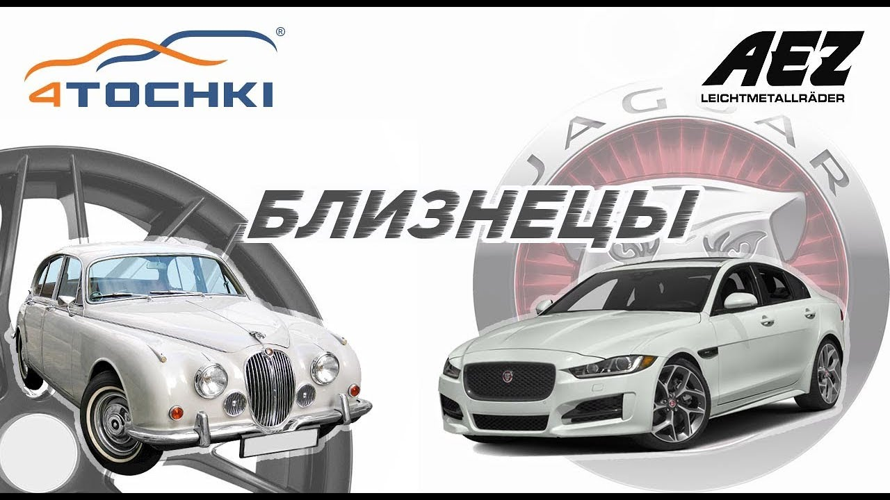 AEZ Wheels - Близнецы на 4 точки. Шины и диски 4точки - Wheels & Tyres