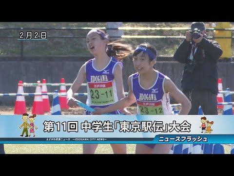 第11回 中学生「東京駅伝」大会