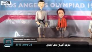 """مصر العربية   مسرحية """"أغلى من الذهب"""" بالصاوي"""