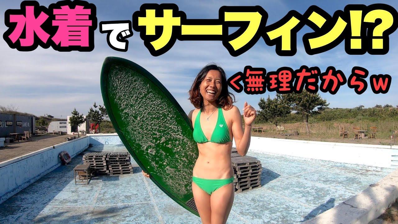 【サーフィンする?】千葉北にあるキャンプ場、貸切ってみた。