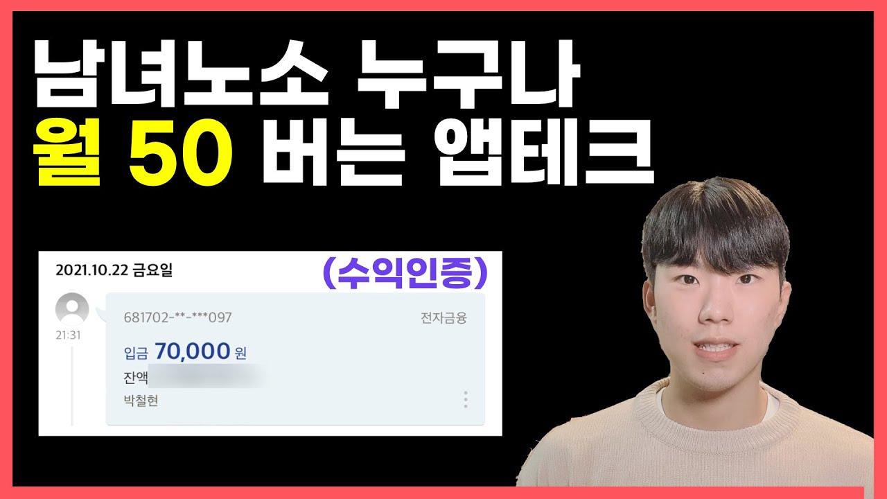 [월 50만원] 누구나 할 수 있는 초간단 앱테크