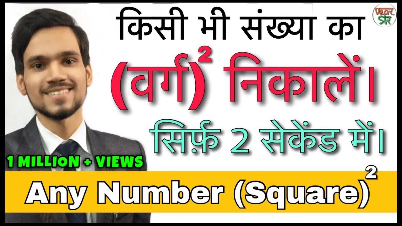 DSSSB MATH SQUARE TRICK | DSSSB REET KVS Math SHORT Tricks | MATH SQUARE  SHORT TRICK BY DEAR SIR