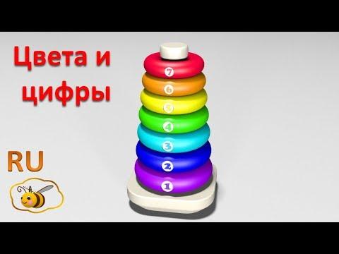 Учим цвета и цифры. Развивающий мультфильм для детей от 12 до 36. Игрушки для малыша - 1. Пирамидка