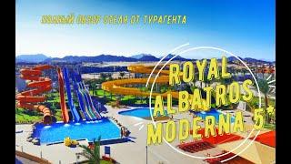 ROYAL ALBATROS MODERNA 5 обзор отеля от турагента