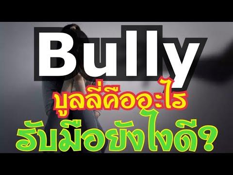 #บูลลี่คืออะไร #Bully #จะรับมือกับการบูลลี่ยังไงดี