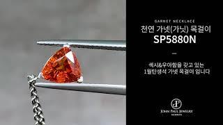 [1월탄생석] 천연원석 가넷 SP5880N 목걸이