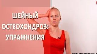 ►ОБОСТРЕНИЕ ШЕЙНОГО ОСТЕОХОНДРОЗА: изометрические упражнения в помощь.