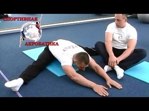 акробатика видео уроки -