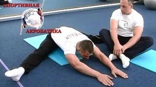 Акробатика №1 - Основы растяжки