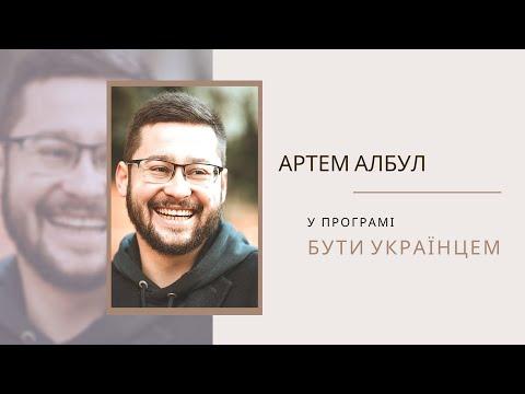 Бути українцем. Артем Албул