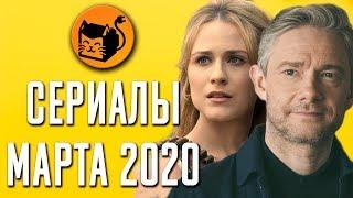 Лучшие сериалы марта 2020. Обзор. Netflix, HBO, Amazon