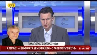 Δελτίο ειδήσεων ΕΡΤ ΕΡΤ3 17/12/2014