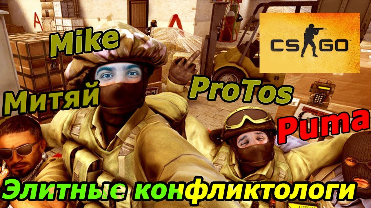CS GO - Элитные конфликтологи