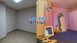 15평 1.5룸 홈스타일링 / 홈카페 포토존 PC방 만…