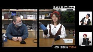 AMDがファンのためにお届けする生放送番組! ☆新企画☆ 鈴木 咲 チャレンジ 「 SAKI'S Challenge 」 アシスタント5ヶ月目の 咲さんに、本格的な沼を紹介する企画 第一弾 ...