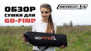 Обзор фирменной сумки Minelab для серии GO-FIND