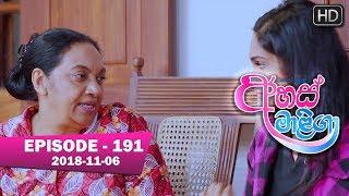 Ahas Maliga | Episode 191 | 2018-11-06 Thumbnail