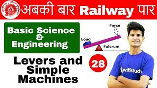9:00 AM - RRB ALP CBT-2 2018 | Basic Science and Engg By Neeraj Sir | Levers & Simple Machines