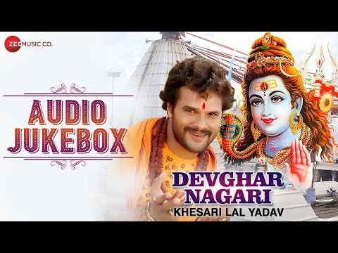 देवघर नगरी Devghar Nagari - Audio Jukebox | Khesari Lal Yadav | New Bhojpuri Bol Bam Songs 2018