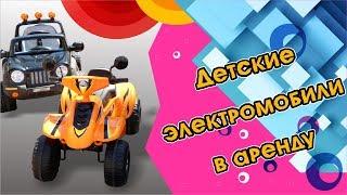 Детские электромобили в аренду на мероприятие